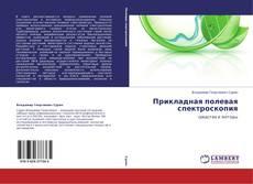 Buchcover von Прикладная полевая спектроскопия