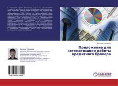 Bookcover of Приложение для автоматизации работы кредитного брокера