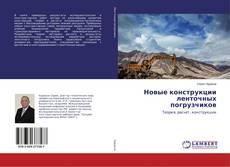 Capa do livro de Новые конструкции ленточных погрузчиков