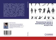Обложка Психология роли в континууме науки и искусства