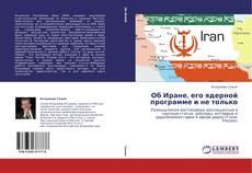 Capa do livro de Об Иране, его ядерной программе и не только