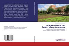 Bookcover of Армия и общество Византийской империи