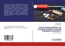 Bookcover of Сегнетоматериалы на основе ниобата натрия и феррита висмута