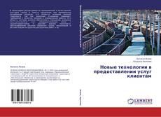 Portada del libro de Новые технологии в предоставлении услуг клиентам