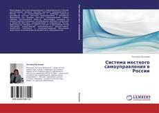 Copertina di Система местного самоуправления в России