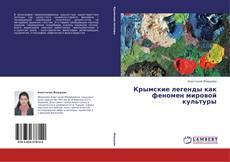 Buchcover von Крымские легенды как феномен мировой культуры
