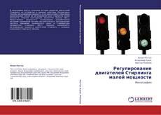Bookcover of Регулирование двигателей Стирлинга малой мощности