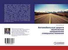 Bookcover of Автомобильные дороги - возможные направления совершенствования
