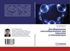 Bookcover of Ингибирование коксообразования при пиролизе углеводородов