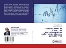 Bookcover of Педагогические средства восстановления работоспособности дзюдоистов
