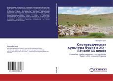 Borítókép a  Скотоводческая культура бурят в XIX - начале XX веков - hoz
