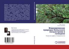 Bookcover of Формирование природы Кольского полуострова в голоцене