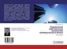 Bookcover of Управление собственным капиталом коммерческого банка