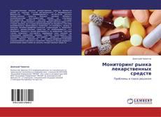 Bookcover of Мониторинг рынка лекарственных средств