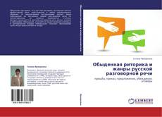 Bookcover of Обыденная риторика и жанры русской разговорной речи
