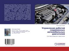 Bookcover of Управление работой современных автомобильных двигателей