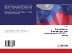 Обложка Российско-Американские отношения 2000-2012 года