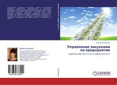 Bookcover of Управление закупками на предприятии
