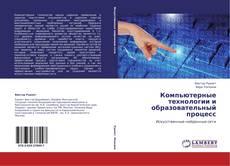 Обложка Компьютерные технологии и образовательный процесс