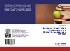 Copertina di История подготовки специалистов в области социальной работы