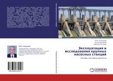 Обложка Эксплуатация и исследования крупных насосных станций