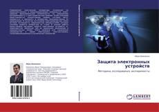 Bookcover of Защита электронных устройств