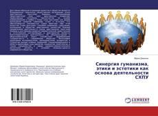 Bookcover of Синергия гуманизма, этики и эстетики как основа деятельности СХПУ