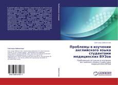 Bookcover of Проблемы в изучении английского языка студентами медицинских ВУЗов