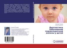 Обложка Диагностика заболеваний поджелудочной железы у детей