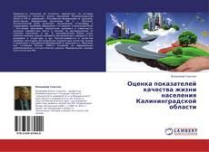 Bookcover of Оценка показателей качества жизни населения Калининградской области