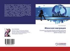 Bookcover of Женская миграция