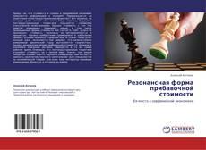 Bookcover of Резонансная форма прибавочной стоимости