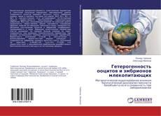 Bookcover of Гетерогенность ооцитов и эмбрионов млекопитающих