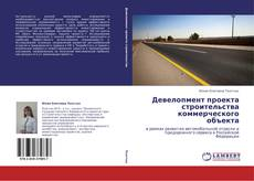 Bookcover of Девелопмент проекта строительства коммерческого объекта