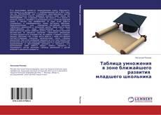 Portada del libro de Таблица умножения  в зоне ближайшего развития   младшего школьника
