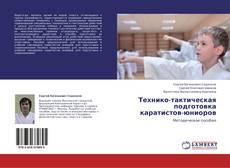 Bookcover of Технико-тактическая подготовка каратистов-юниоров