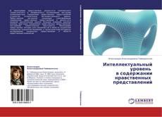 Bookcover of Интеллектуальный уровень в содержании нравственных представлений