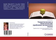 Buchcover von Теоретические и практические проблемы испанского языка