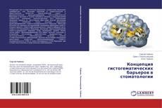 Bookcover of Концепция гистогематических барьеров в стоматологии