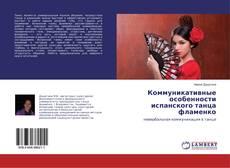 Bookcover of Коммуникативные особенности испанского танца фламенко