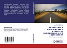 Buchcover von Систематика и кодирование в структуре информационного обеспечения