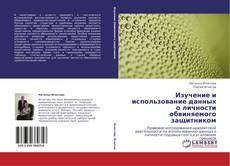 Capa do livro de Изучение и использование данных о личности обвиняемого защитником