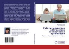 Buchcover von Работа с клиентами в ERP-системе коммерческой организации