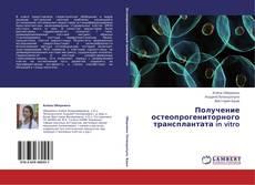 Получение остеопрогениторного трансплантата in vitro的封面