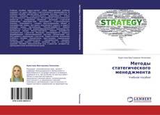 Обложка Методы статегического менеджмента