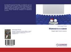 Capa do livro de Немного о кино