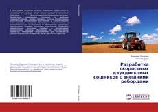 Bookcover of Разработка скоростных двухдисковых сошников с внешними ребордами