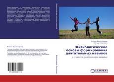 Bookcover of Физиологические основы формирования двигательных навыков