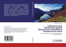 Borítókép a  Субщелочные базитовые дайки Волынского мегаблока Украинского щита - hoz