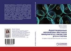 Couverture de Адаптационные механизмы местного иммунитета слизистой рта и глотки